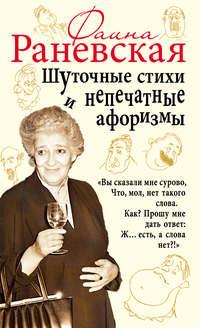 Раневская, Фаина  - Шуточные стихи и непечатные афоризмы