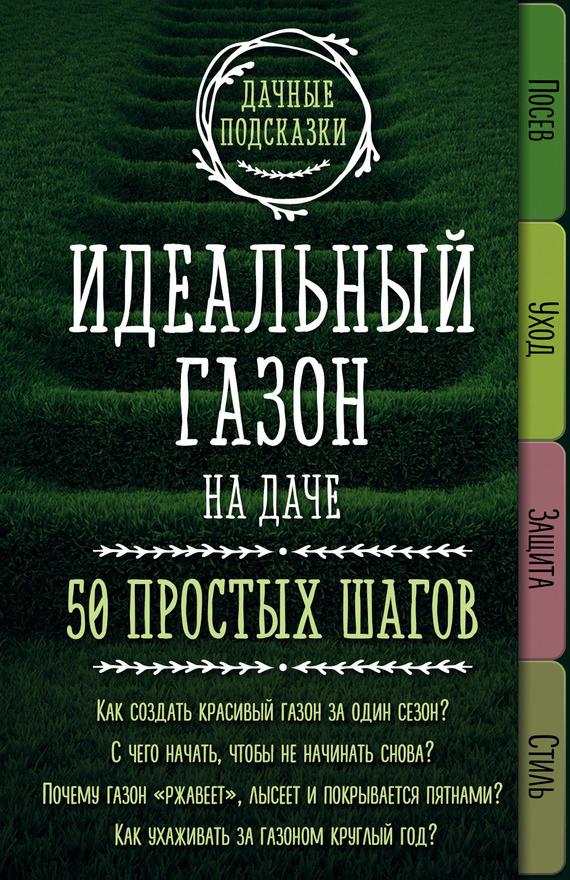 Мария Колпакова Идеальный газон на даче. 50 простых шагов