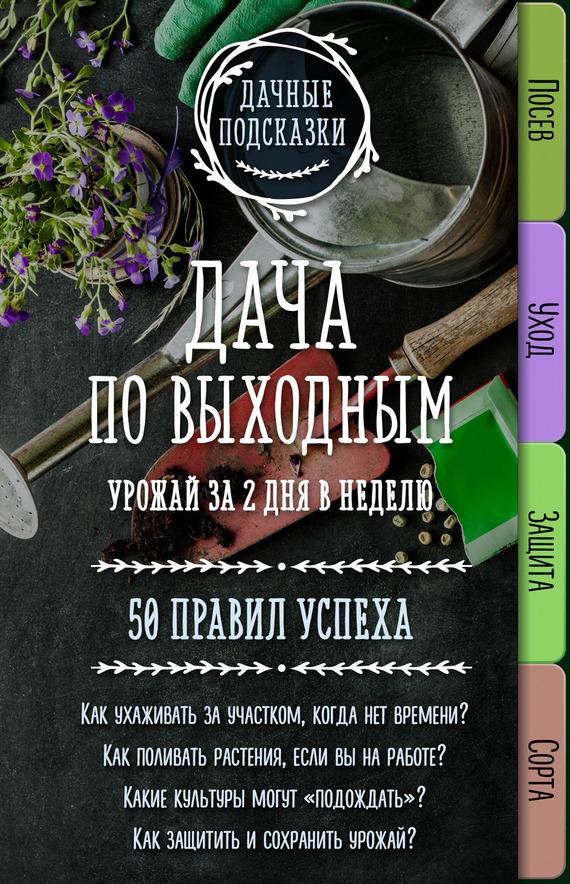Мария Колпакова Дача по выходным. Урожай за 2 дня. 50 правил успеха