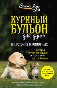 - Куриный бульон для души: 101 история о животных (сборник)