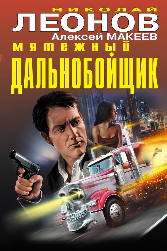 Николай Леонов, Алексей Макеев - Мятежный дальнобойщик