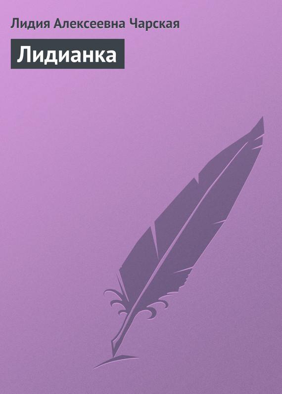 Лидия Чарская Лидианка чарская лидия алексеевна волшебная сказка повесть