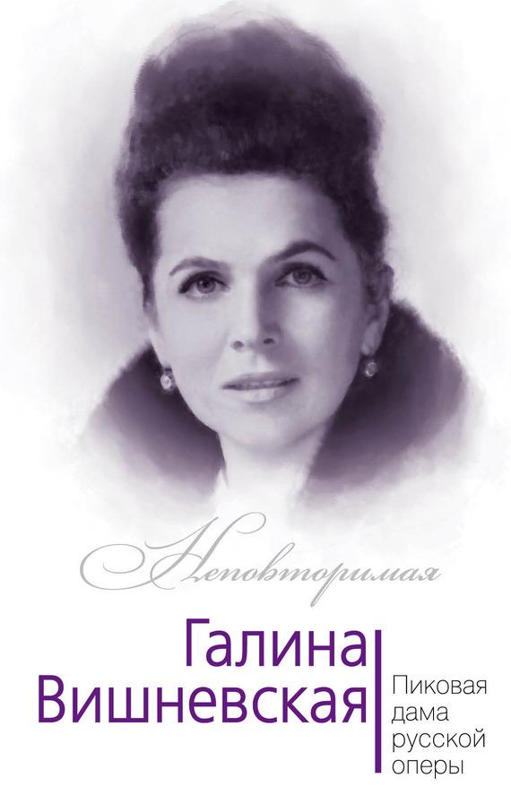 занимательное описание в книге Юлия Андреева