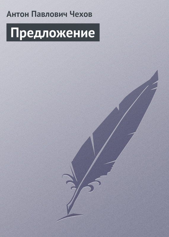 Антон Чехов Предложение антон чехов предложение