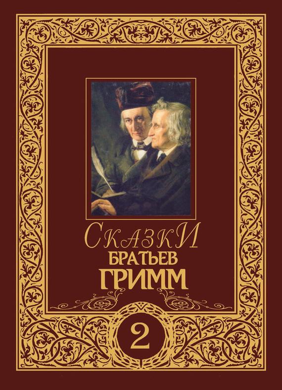 Якоб и Вильгельм Гримм - Сказки братьев Гримм. Том 2