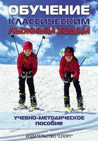 - Обучение классическим лыжным ходам. Учебно-методическое пособие