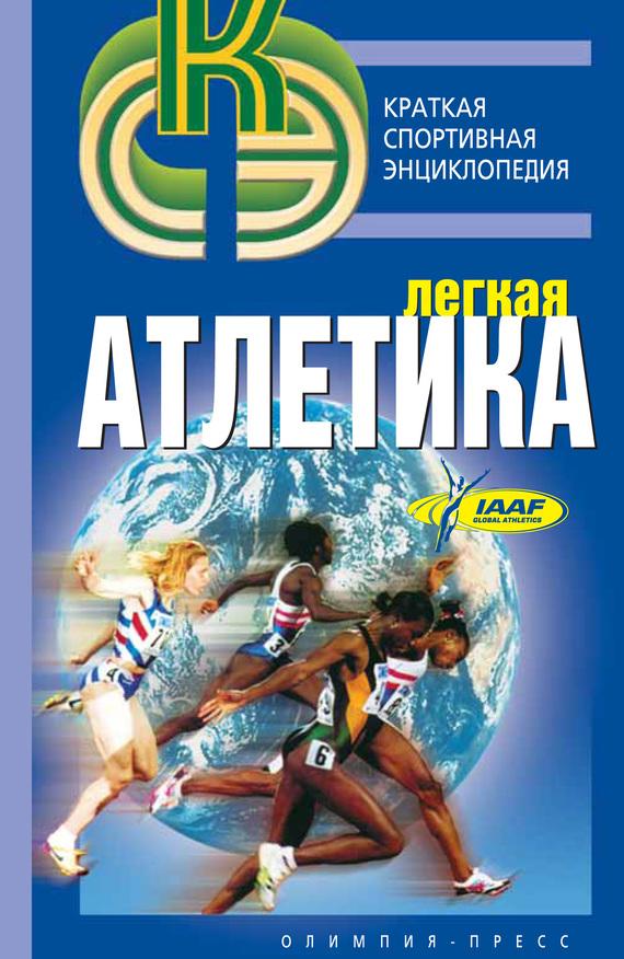 Р. В. Орлов Легкая атлетика легкая атлетика