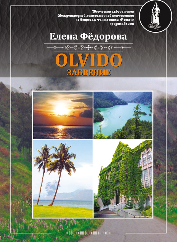 Обложка книги Olvido – Забвение, автор Федорова, Елена