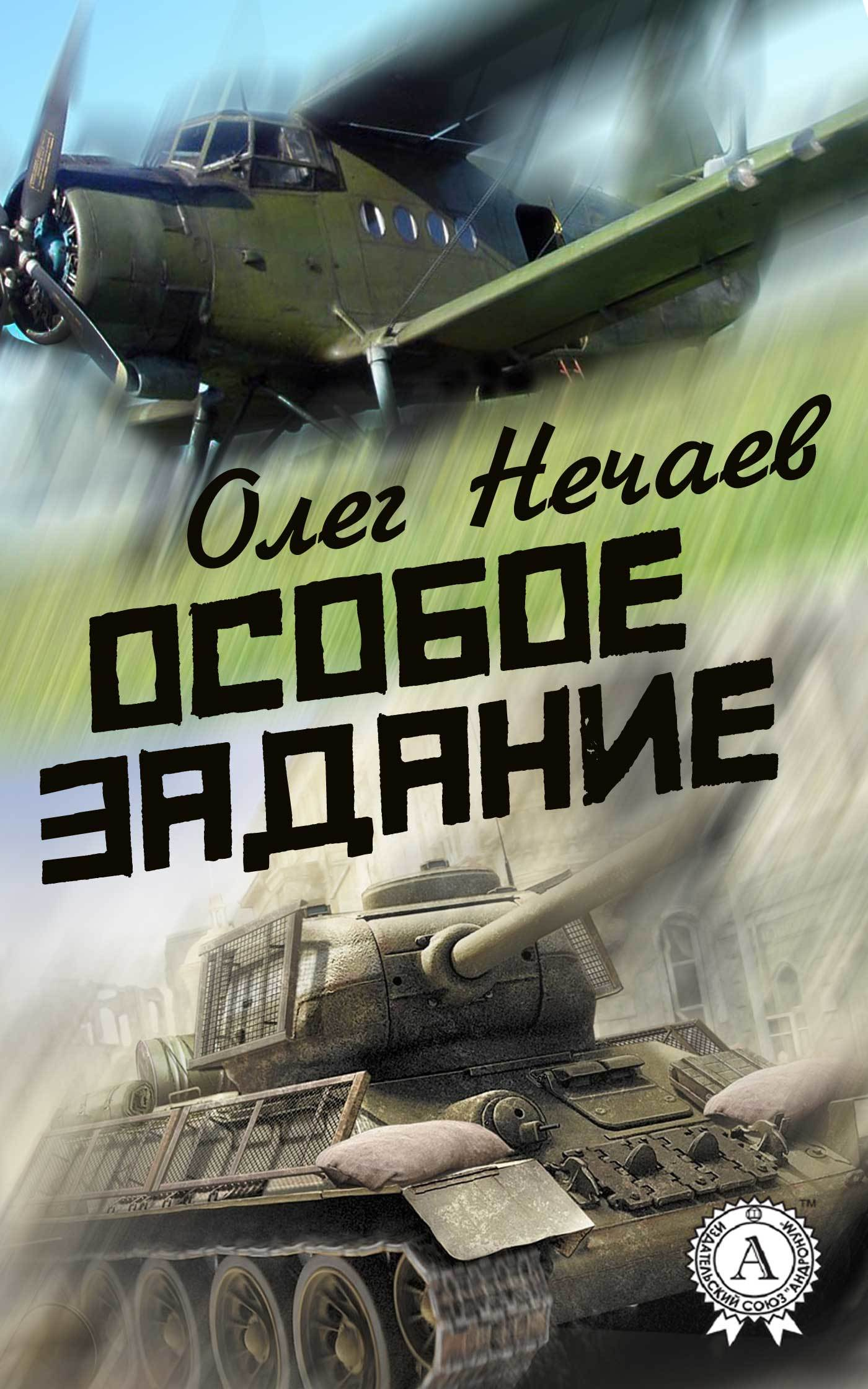 Олег Нечаев - Особое задание
