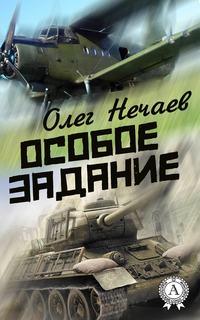 Нечаев, Олег  - Особое задание