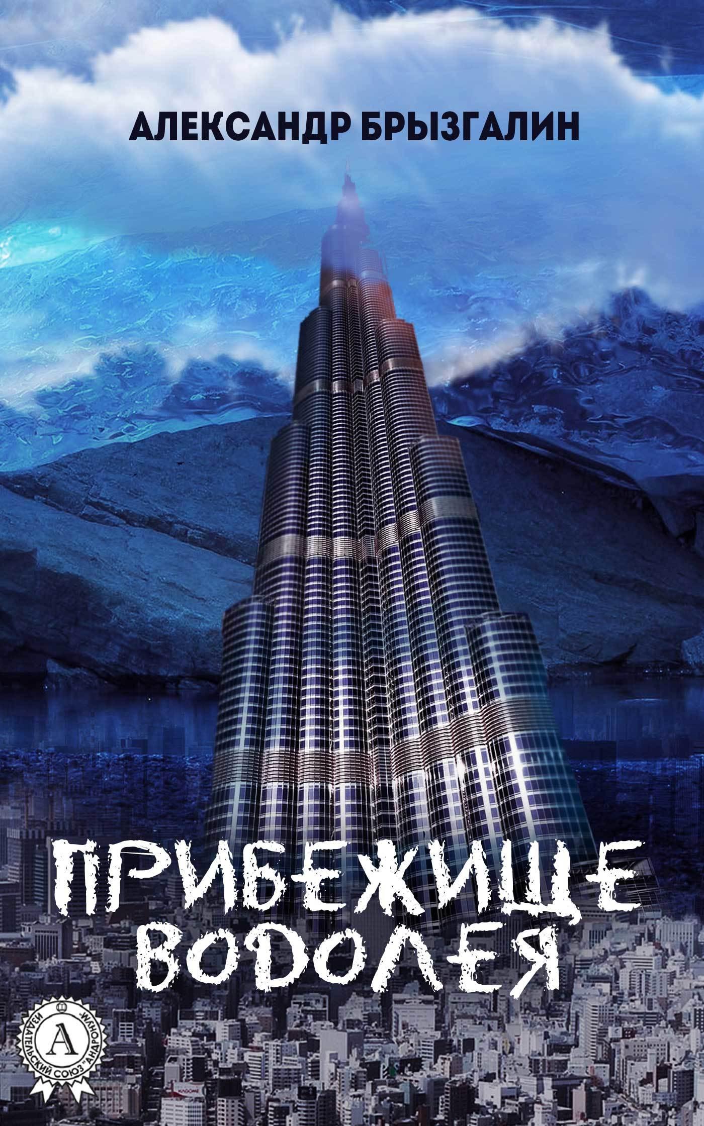 Александр Брызгалин - Прибежище Водолея