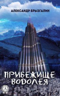 Брызгалин, Александр  - Прибежище Водолея