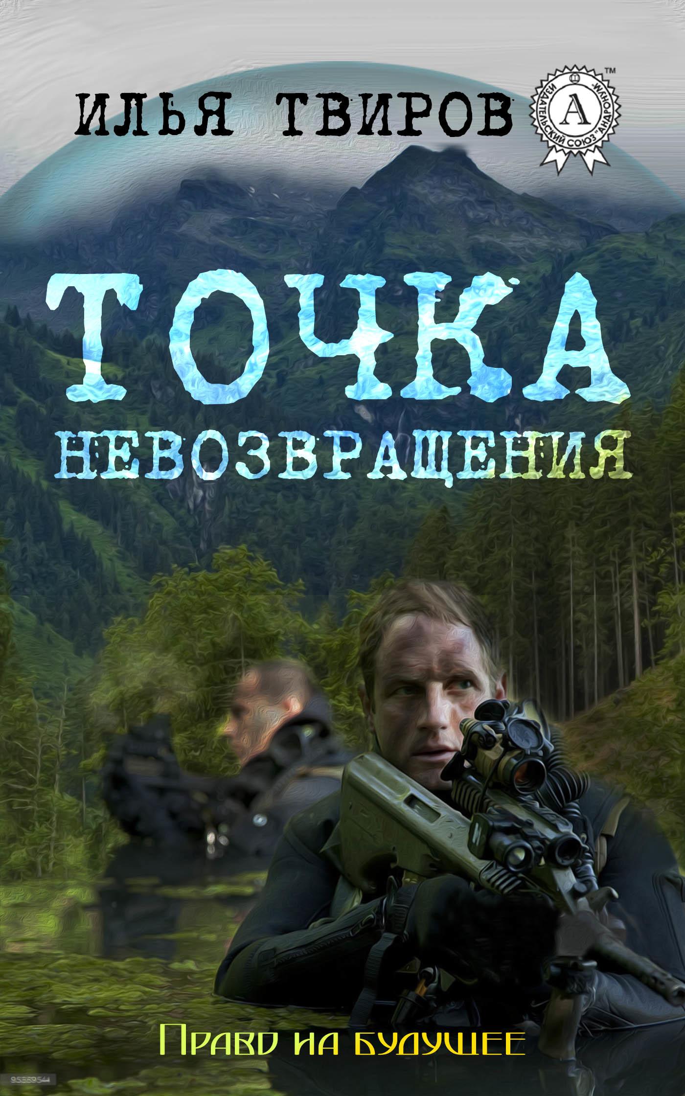 Илья Твиров - Точка невозвращения