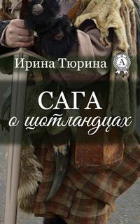 Тюрина, Ирина  - Сага о шотландцах