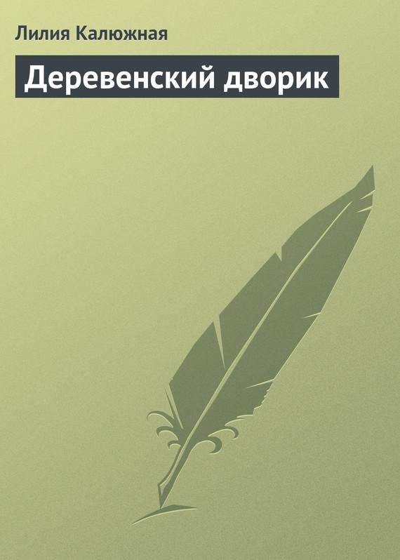 Лилия Калюжная бесплатно