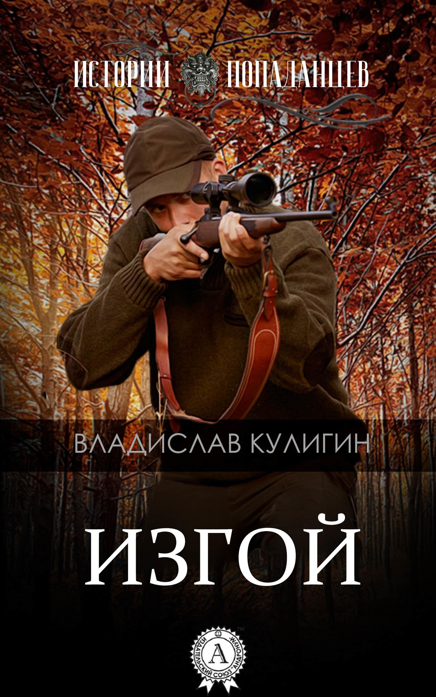 Владислав Кулигин - Изгой