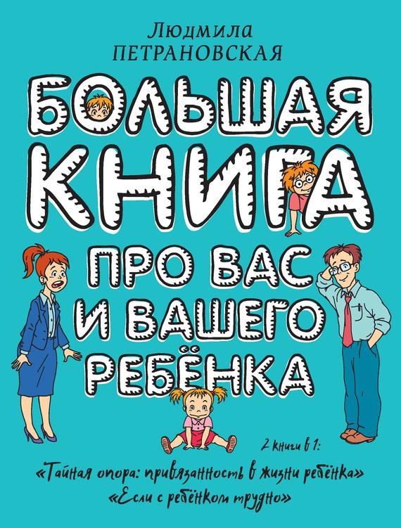 Людмила Петрановская - Большая книга про вас и вашего ребенка
