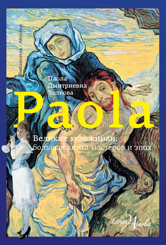 Паола Волкова Великие художники: большая книга мастеров и эпох книга мастеров