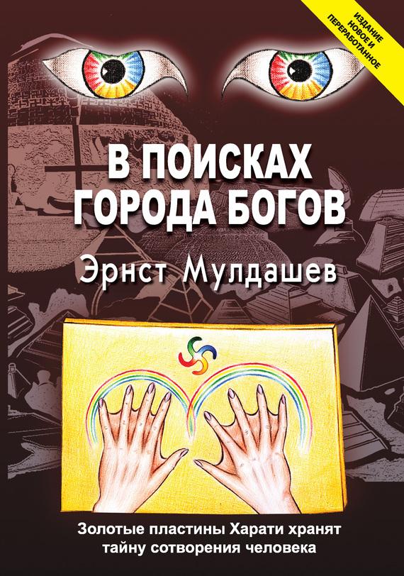 Эрнст Мулдашев В поисках Города Богов вадим амуров игры богов