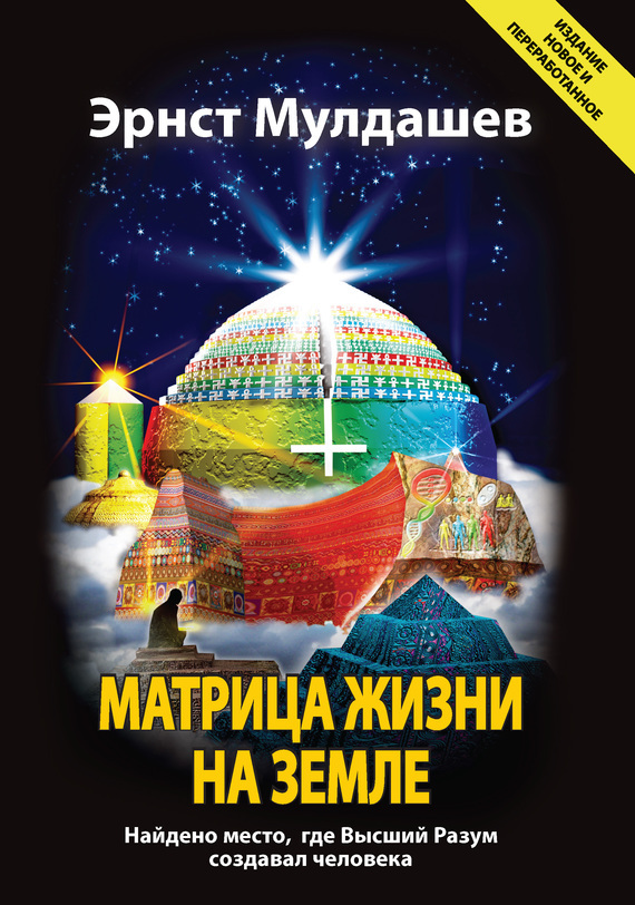 Эрнст Мулдашев бесплатно