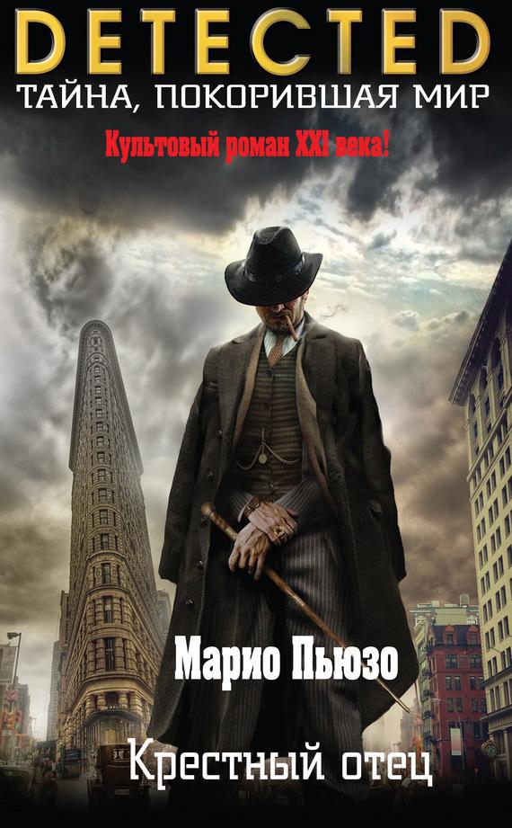 скачать книги марио пьюзо