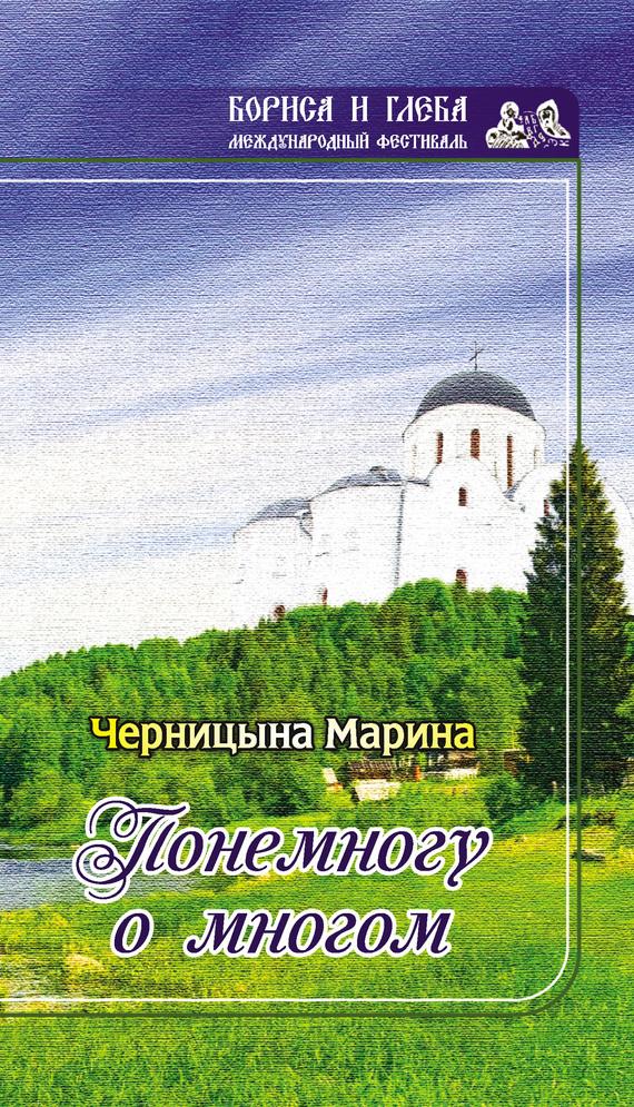 Марина Черницына - Понемногу о многом (сборник)