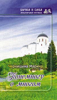 Черницына, Марина  - Понемногу о многом (сборник)