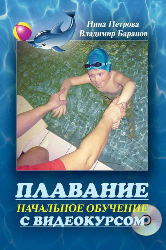 Нина Петрова Плавание. Начальное обучение петрова н баранов в плавание начальное обучение с видеокурсом cd