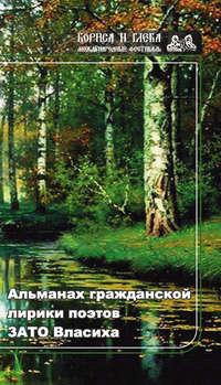 авторов, Коллектив  - Альманах гражданской лирики поэтов ЗАТО Власиха