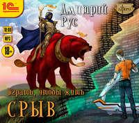 Рус, Дмитрий  - Играть, чтобы жить. Книга 1. Срыв
