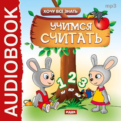 Е. В. Бульба Хочу все знать. Учимся считать иддк комплект из 3 аудиокниг приключения для детей