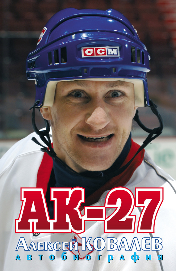 Алексей Ковалев, Павел Лысенков - АК-27. Автобиография