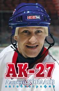 Ковалев, Алексей  - АК-27. Автобиография