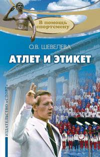 Шевелева, Ольга  - Атлет и этикет