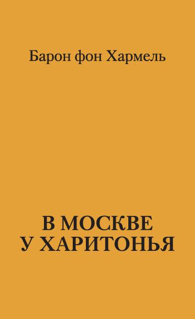 Барон фон Хармель - В Москве у Харитонья