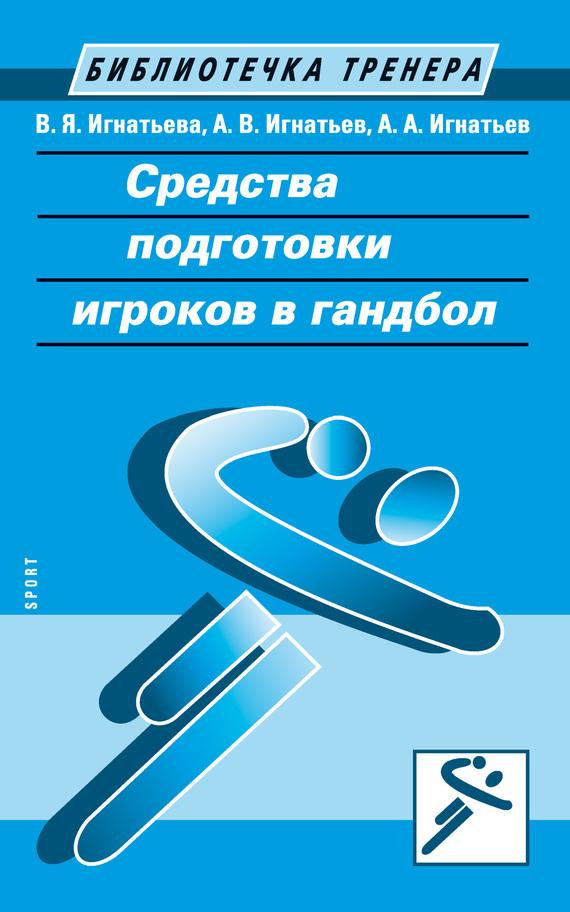Александр Игнатьев Средства подготовки игроков в гандбол