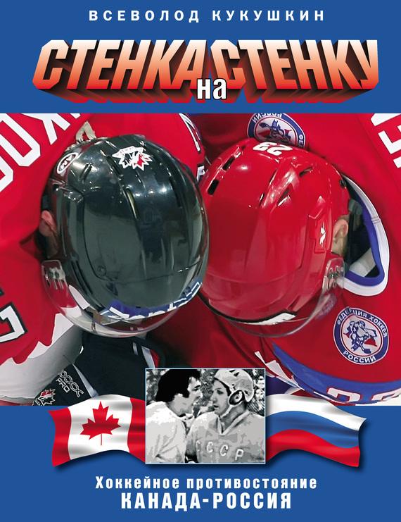 Обложка книги Стенка на стенку. Хоккейное противостояние Канада-Россия, автор Кукушкин, Всеволод