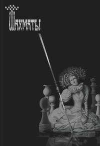 Сборник - Шахматы