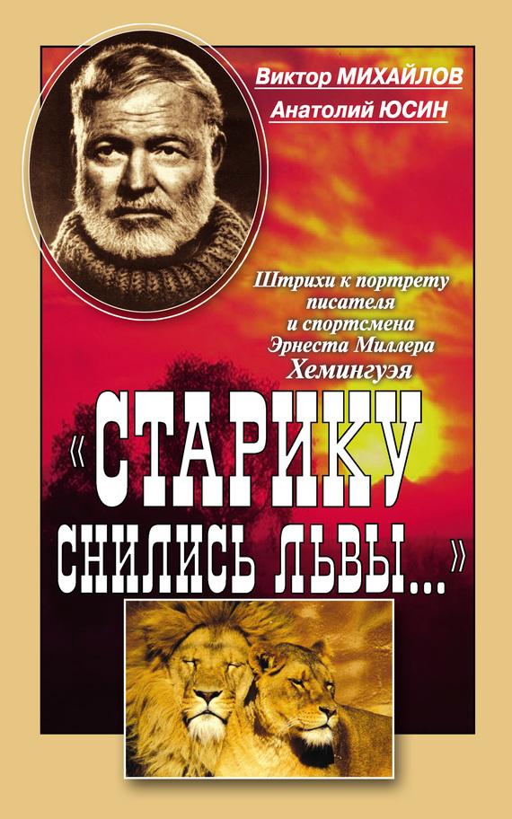 интригующее повествование в книге Виктор Михайлов