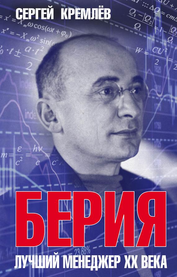 Сергей Кремлев - Берия. Лучший менеджер XX века