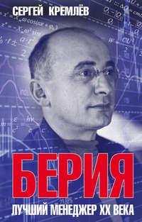 Кремлев, Сергей  - Берия. Лучший менеджер XX века