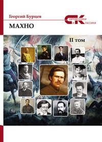 Бурцев, Георгий  - Махно. II том