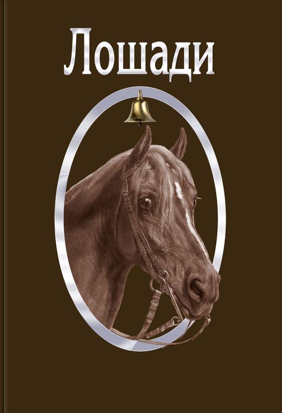 Сборник Лошади ISBN: 978-5-906131-82-9 кусака русские писатели о животных
