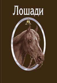 Сборник - Лошади