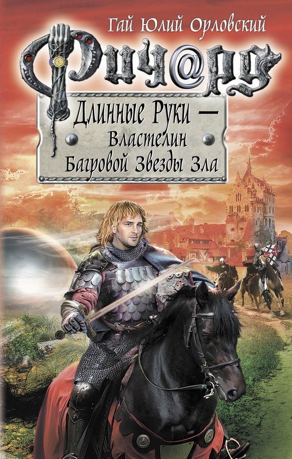 Гай Орловский - Ричард Длинные Руки – Властелин Багровой Звезды Зла