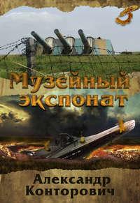 Конторович, Александр  - Музейный экспонат