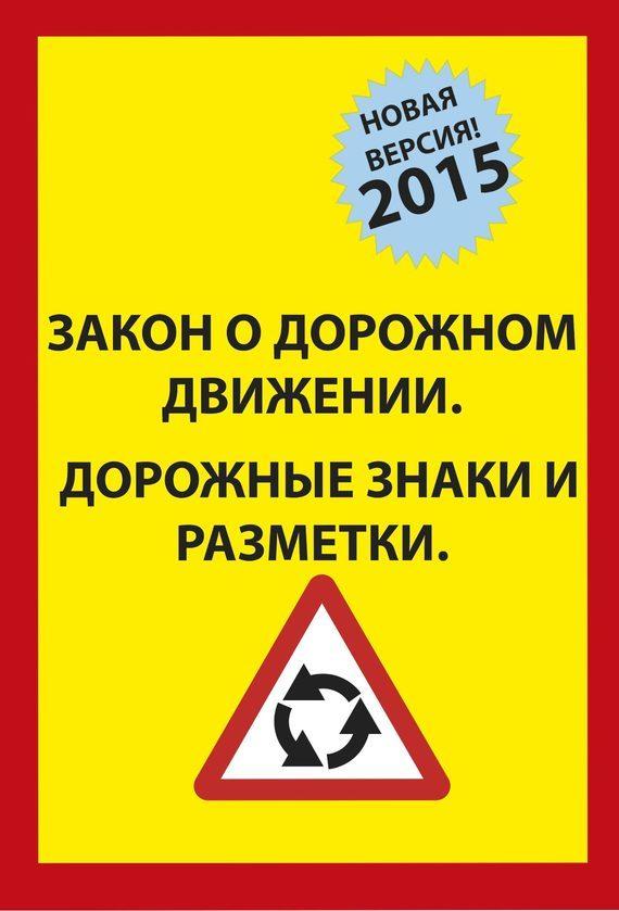 Закон о Дорожном движении. Дорожные Знаки и Разметки. 2015