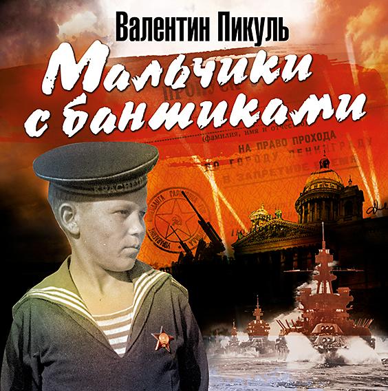 Валентин Пикуль Мальчики с бантиками валентин пикуль николаевские монте кристо
