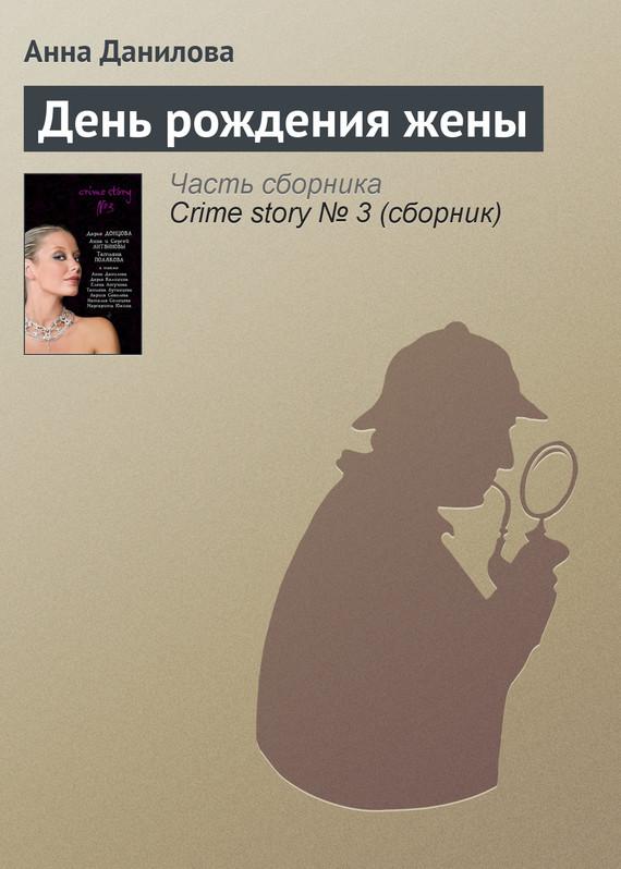 Анна Данилова День рождения жены книги центрполиграф это как день посреди ночи