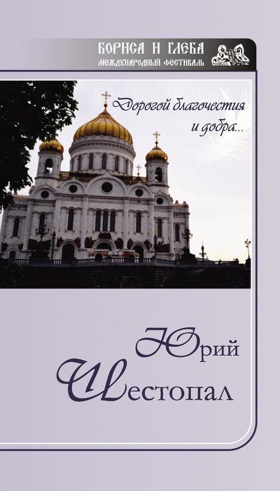 Юрий Шестопал Дорогой благочестия и добра…